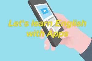 英語を勉強するおすすめアプリを厳選して7つ紹介