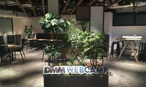【取材】DMM WEBCAMPで本当にエンジニア就職できるか?転職のプロが評判や効果についてまとめた