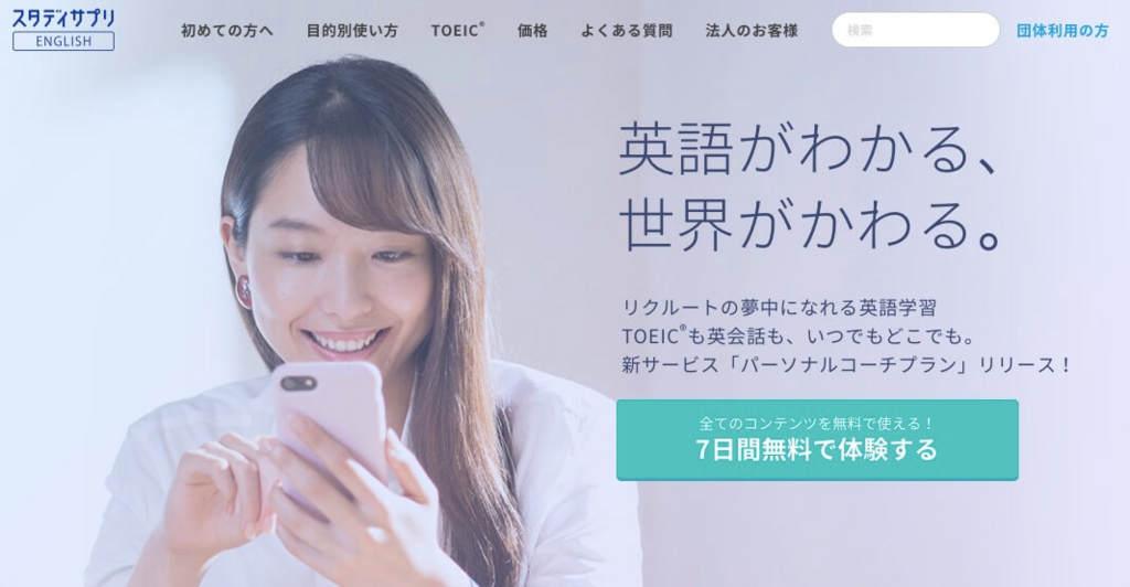 本当に役立った英語学習サイト【おすすめ10選】