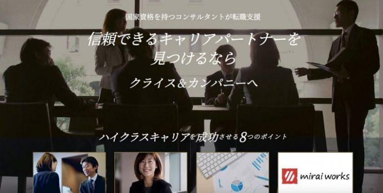 【30代転職】30代に本当におすすめの転職エージェント・転職サイト6社