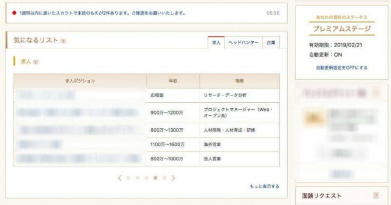 30代転職エージェント・転職サイト7社【厳選】