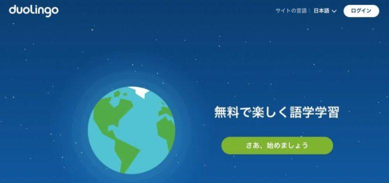 使ってよかった「英語リスニングアプリ」のおすすめ人気ランキングTOP7