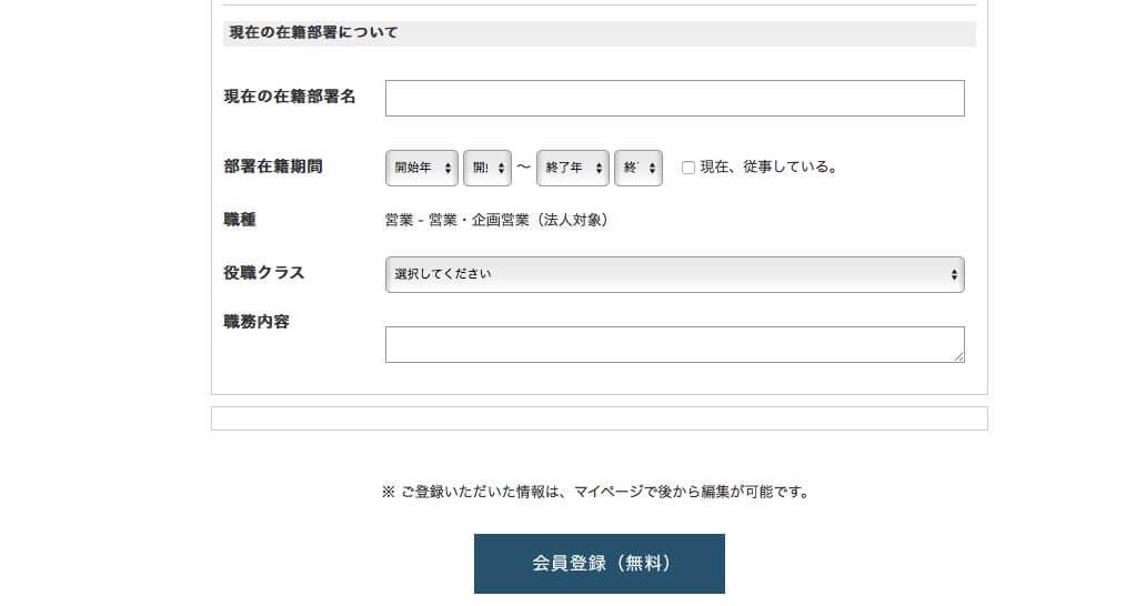 転機 登録方法