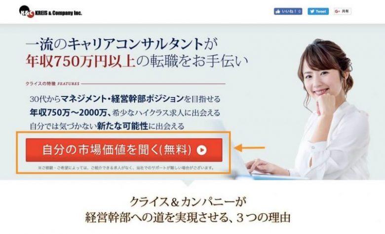クライス&カンパニーの登録・利用方法