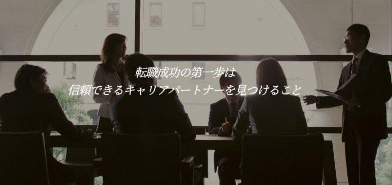 【大企業転職】大手企業への転職で本当に役立った転職エージェント・転職サイト7つ