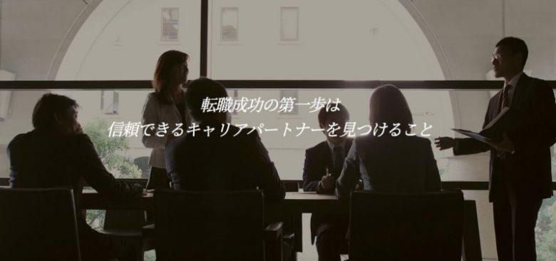 20代日系大手リーマンが「クライス&カンパニー」で転職活動をした結果【評判、口コミ】