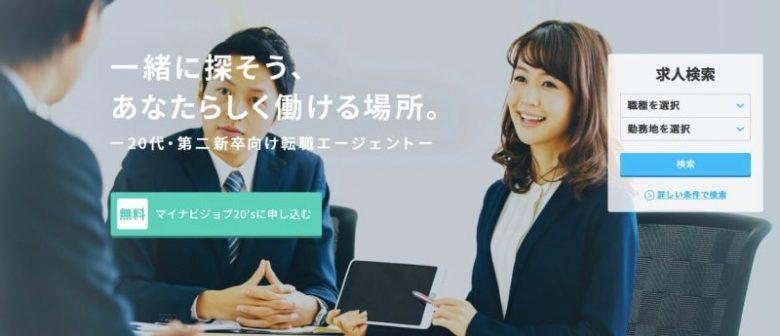 【第二新卒転職】第二新卒転職で役立ったおすすめの転職エージェント・転職サイト