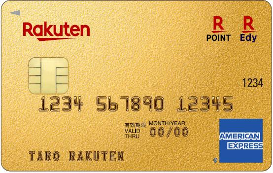 海外赴任 クレジットカード