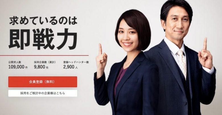 【転職おすすめ】使って最も良かった転職エージェント・転職サイト4社