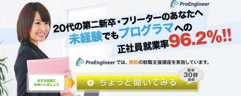フリーター・ニート向けプログラミングスクール4選
