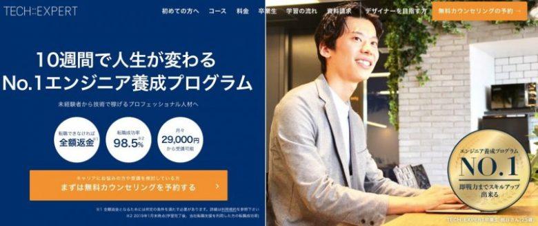 福岡(九州)で本当に選ぶべきプログラミングスクール3社【スクール受講者が解説】