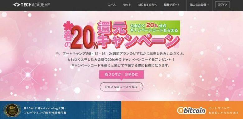 大阪で最適なプログラミングスクール3つ