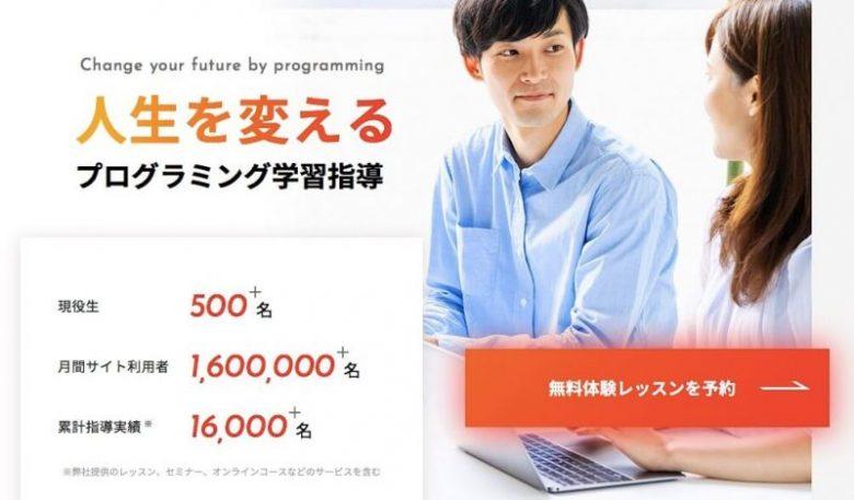 福岡(九州)で選ぶべきプログラミングスクール4つ