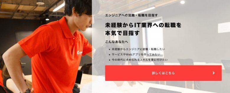 北海道(札幌)で本当に選ぶべきプログラミングスクール4つ