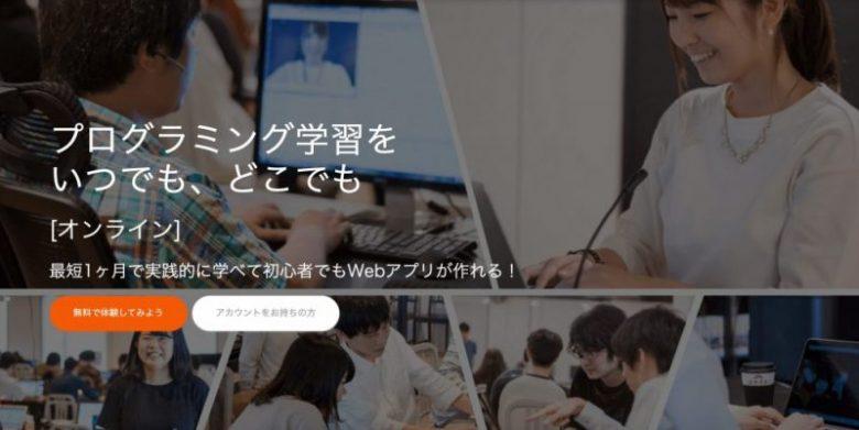 AWSが学べるプログラミングスクール【クラウドエンジニアを目指せる】
