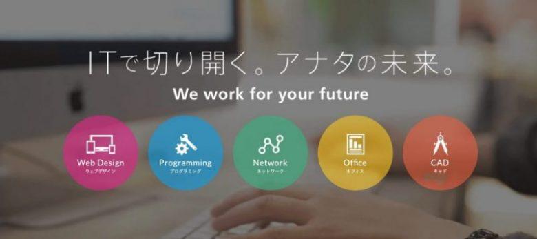 インフラエンジニアになれるITスクール4選【無料あり】