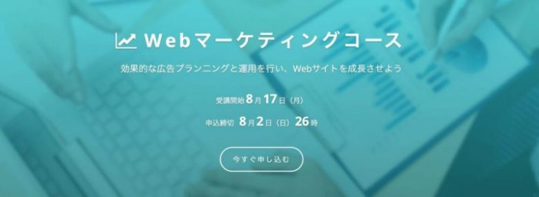 Webマーケティングスクールおすすめ比較【マーケター厳選】