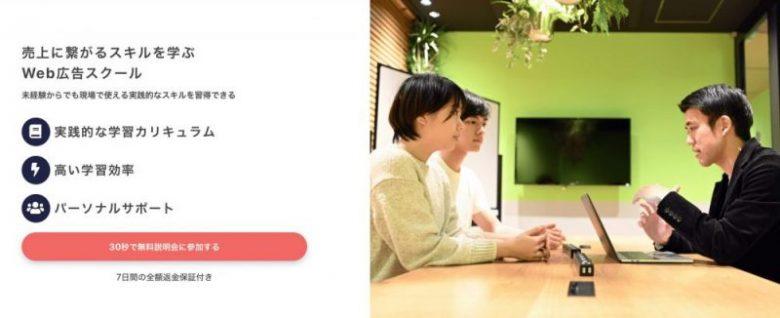 東京のWebマーケティングスクール4選