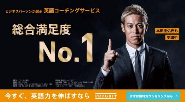 札幌(北海道)の英語コーチングスクール厳選5社
