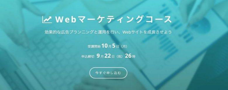 安いだけでなく質の高いWebマーケティングスクール4選