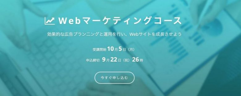 テックアカデミーWebマーケティング講座の評判・口コミは?