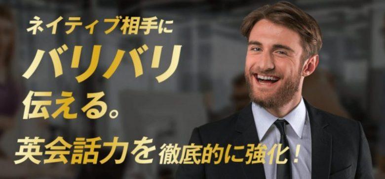 大阪の英語コーチングスクール厳選5社