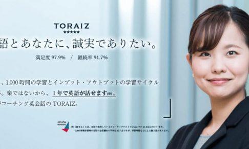 【結論】プログリット(PROGRIT)とトライズ(TORAIZ)の比較【違いを解説】