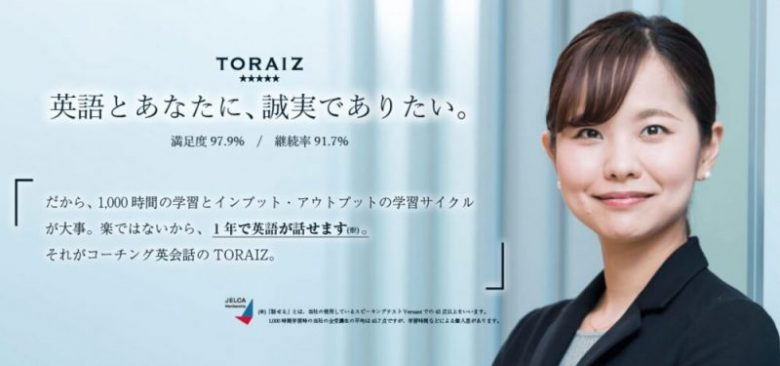 トライズ(TORAIZ)の評判、口コミ、特徴は?【悪評も紹介】