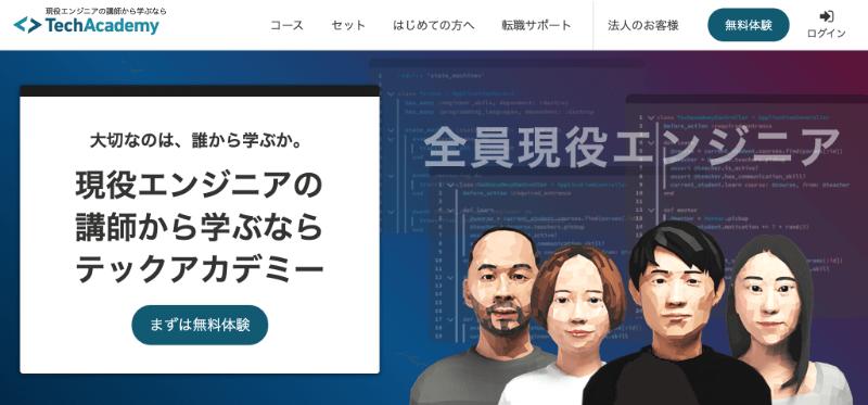 【無料あり】おすすめのプログラミングスクール5社の概要
