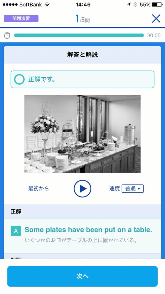 TOEIC 通勤時間 アプリ