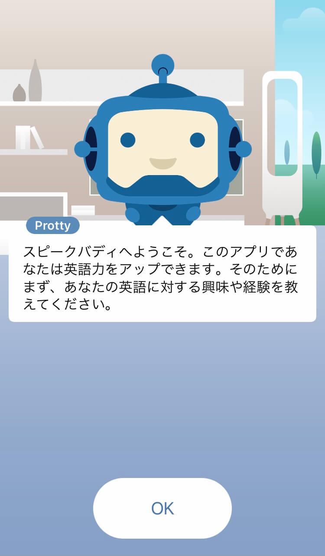 スパルタバディ アプリ