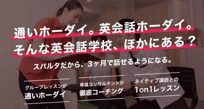 大阪の英語コーチングスクール厳選5社を、英語ネイティブの筆者が紹介