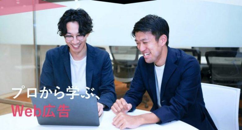 福岡のWebマーケティングスクール4選