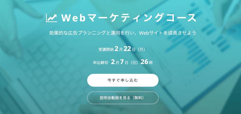 名古屋のWebマーケティングスクール4選