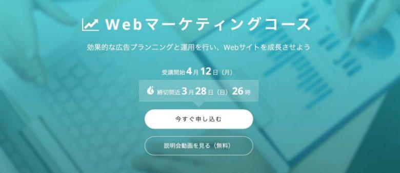 Web広告運用スクール・講座5選
