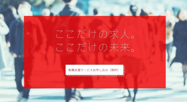 【未経験OK】Webマーケティング転職でおすすめな転職サイト・転職エージェント3選