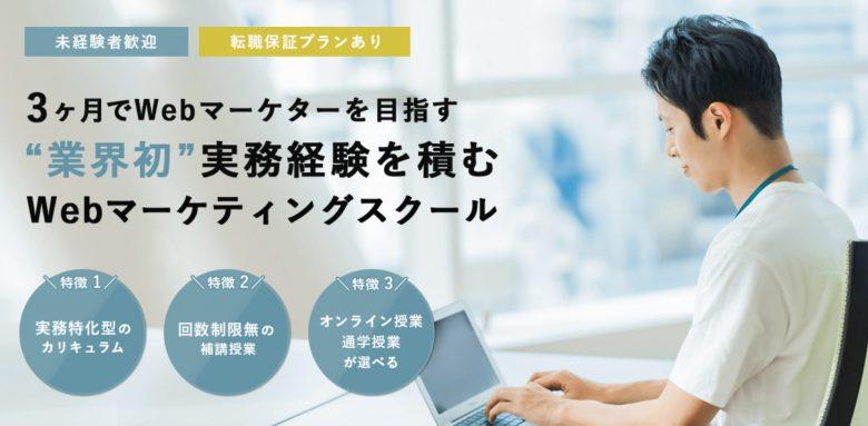 就職・転職に強いWebマーケティングスクール4選【転職支援あり】