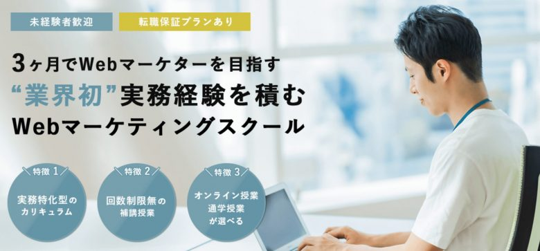 札幌(北海道)のWebマーケティングスクール5つ【現役マーケター厳選】