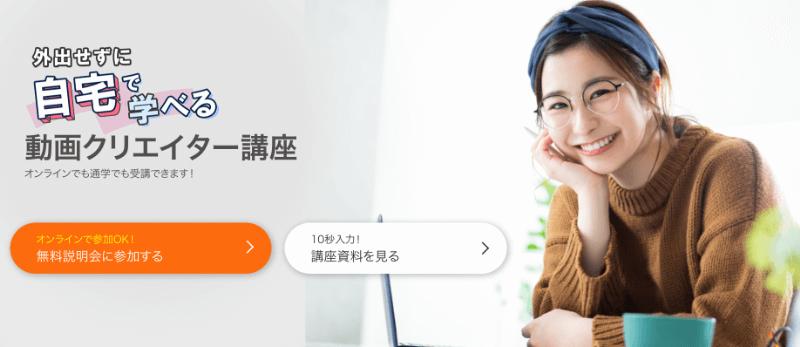 ヒューマンアカデミー動画クリエイター講座の評判・口コミは?