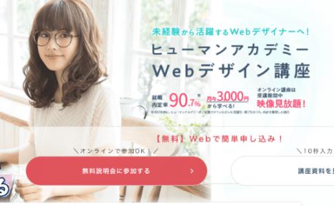 ヒューマンアカデミーWebデザインコースの評判・口コミは?