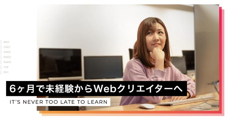 主婦・ママ向けWebデザインスクール5選の特徴を紹介