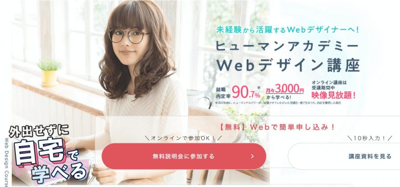 就職・転職に強いWebデザインスクール5選【就職支援・転職支援付き】