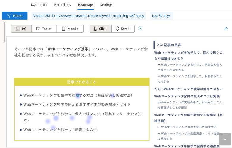 Webマーケティング、独学