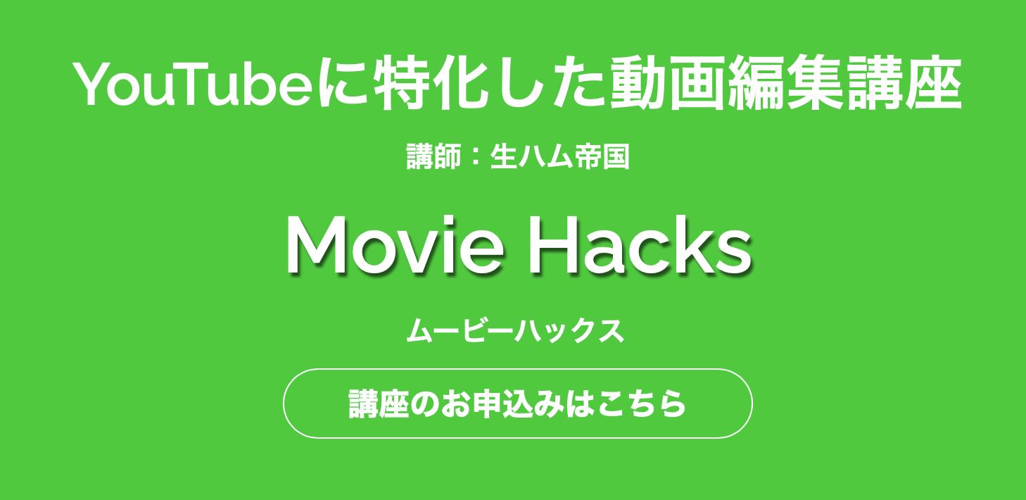 大阪の動画編集・映像制作スクール4選