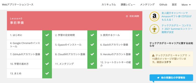 Webデザインスクール、大阪