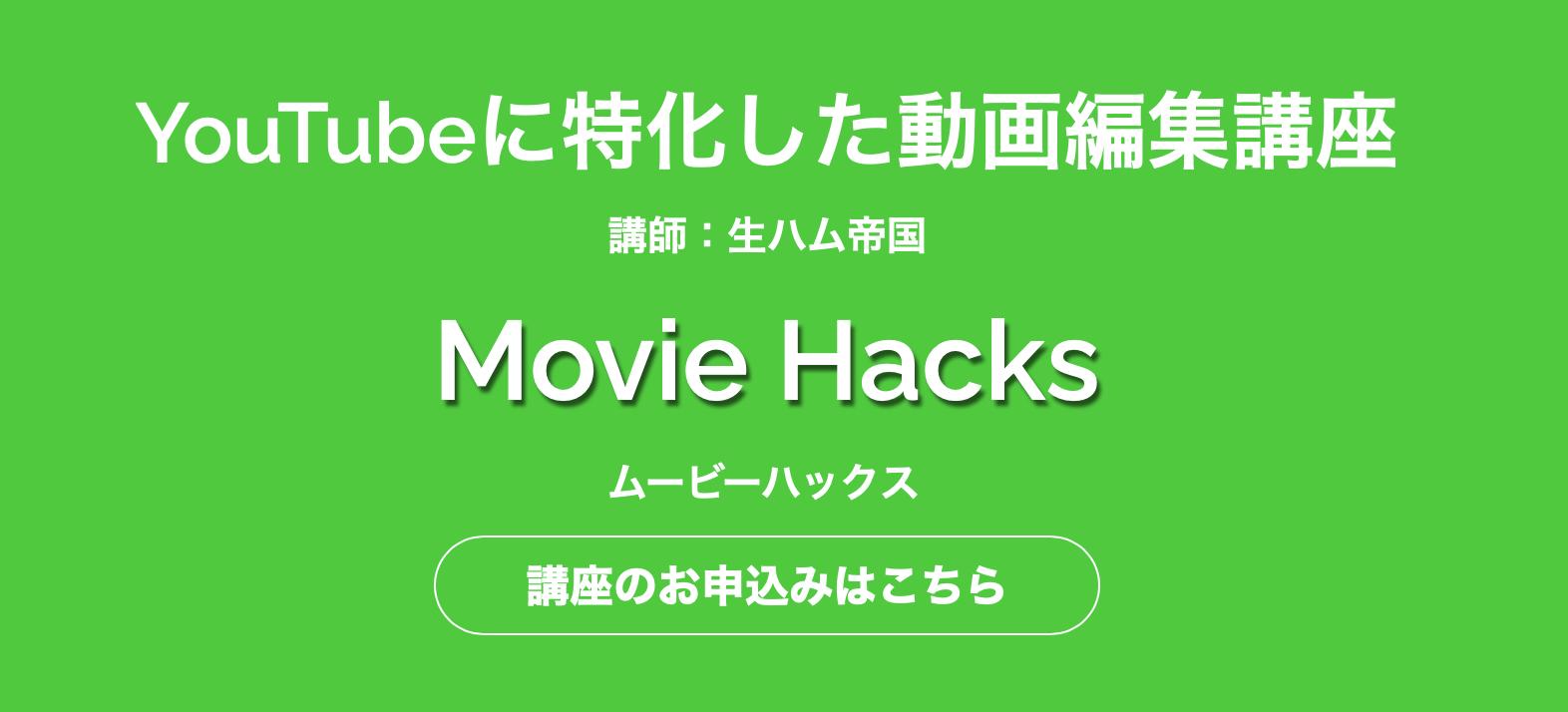 札幌(北海道)の動画編集・映像制作スクール・講座4選