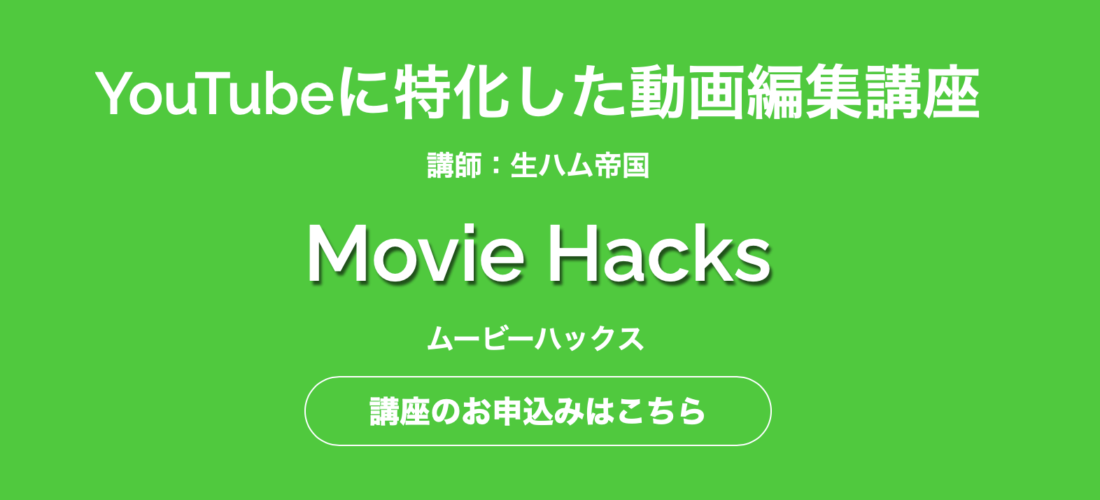 福岡で本当に選ぶべき動画編集・映像制作スクール・講座4選【厳選して紹介】