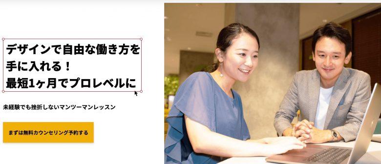 福岡のWebデザインスクール