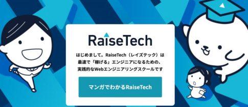 【2021年】RaiseTechマーケティングコースの評判・口コミ・特徴【他スクールとの違いまで解説】