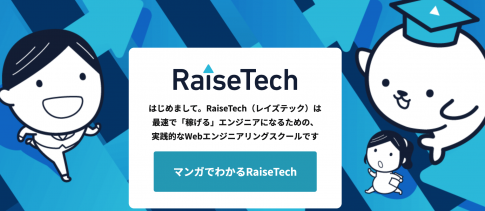 【2021年最新】RaiseTechデザインコースの評判・口コミ・特徴